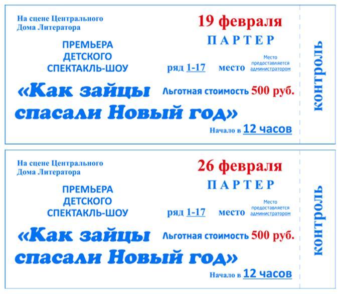 Билеты на концерт своими руками 42